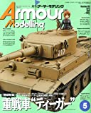 Armour Modelling (アーマーモデリング) 2013年 05月号 [雑誌]