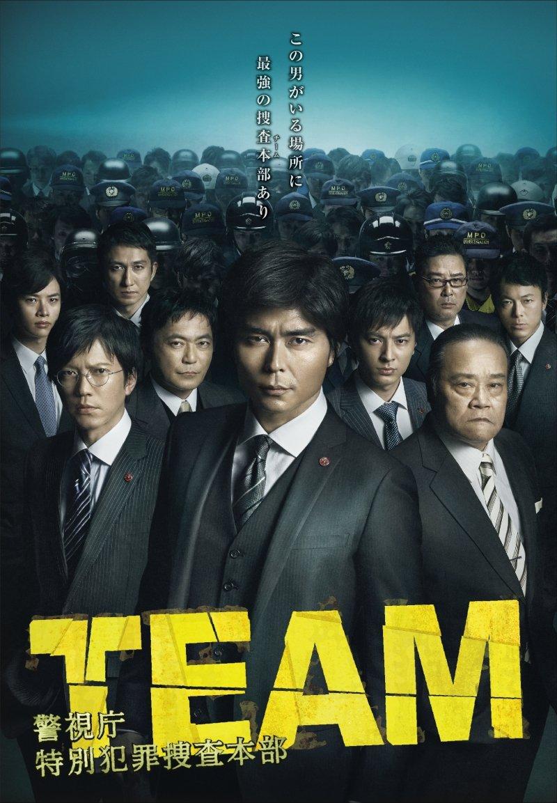 TEAM~警視庁特別犯罪捜査本部 DVD-BOX B00KVXP9MK