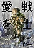 戦士に愛を : 4 (アクションコミックス)