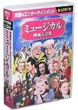 ミュージカル 映画大全集 DVD10枚組 (ケース付)セット