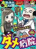 ちび本当にあった笑える話 (171) (ぶんか社コミックス)