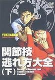 中井祐樹 関節技逃れ方大全(下) [DVD]