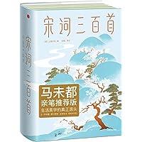 作家榜经典:宋词三百首(马未都推荐版)