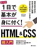 たった1日で基本が身に付く! HTML&CSS 超入門