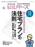 建築知識ビルダ-ズ3 (エクスナレッジムック)