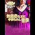 無慈悲な王に手折られし薔薇 愛と享楽のローハン子爵家 (MIRA文庫)