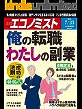 週刊エコノミスト 2019年07月23日号 [雑誌]