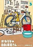 かわうその自転車屋さん 3 (芳文社コミックス)