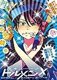 ドルメンX 1 (1) (ビッグコミックス)