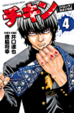 チキン 「ドロップ」前夜の物語 4 (少年チャンピオン・コミックス)