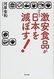 激安食品が30年後の日本を滅ぼす!