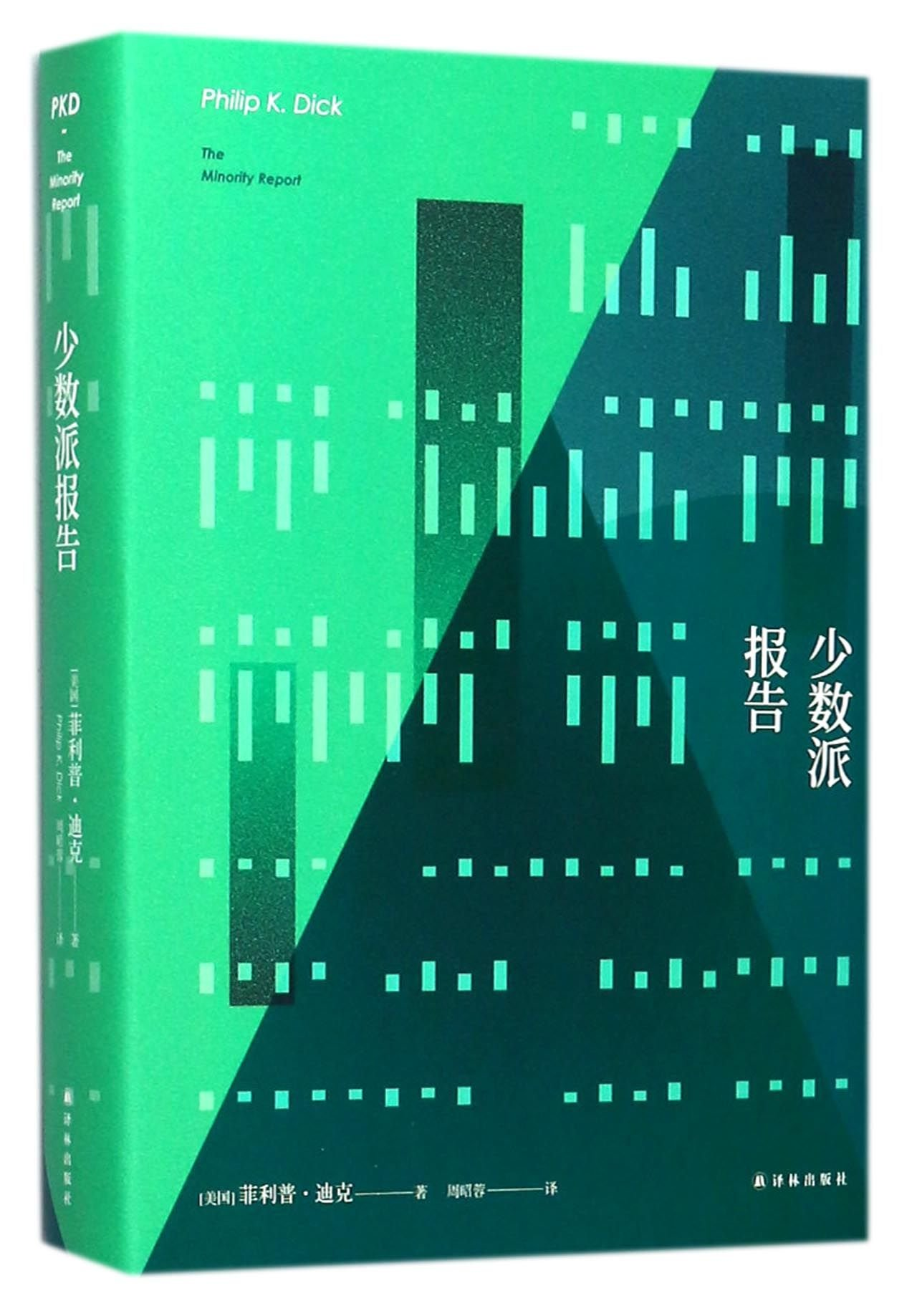 Download The Minority Report (Chinese Edition) ebook