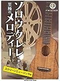 ソロウクレレで奏でる至極のメロディー -スクリーンミュージック編- 【模範演奏CD付】