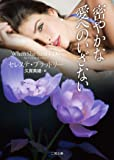 密やかな愛へのいざない (二見文庫 ザ・ミステリ・コレクション(ロマンス・コレクション))