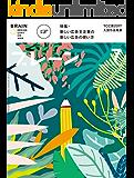 ブレーン2017年7月号 新しい広告主企業の新しい広告の使い方