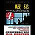 贼巢:美国金融史上最大内幕交易网的猖狂和覆灭(读客熊猫君出品,所有的金融犯罪都是这个案件的缩小版、删减版或复制版!)