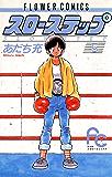 スローステップ(5) (ちゃおコミックス)