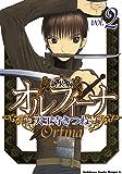 新装版オルフィーナ(2) (ドラゴンコミックスエイジ)