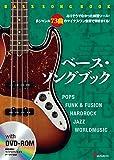 ベース・ソングブック ありそうでなかった練習ツール!多ジャンル73曲のマイナスワン音源で弾きまくる!(DVD-ROM付) (<DVD>)
