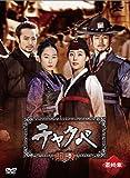 チャクペ―相棒― DVD-BOX 最終章