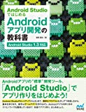 Android StudioではじめるAndroidアプリ開発の教科書 ~Android Studio 1.3対応~ (教科書シリーズ)