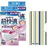 【Amazon.co.jp限定】超快適マスク プリーツタイプ 小さめ 60枚(30枚×2)+マスクケース (ユニ・チャーム)