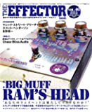 The EFFECTOR BOOK Vol.46 (シンコー・ミュージックMOOK)