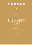 銀行渉外担当 竹中治夫 ~『金融腐蝕列島』より~(3) (週刊現代コミックス)