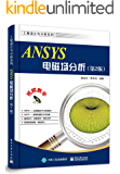 ANSYS电磁场分析(第2版)(含DVD光盘1张) (工程设计与分析系列)