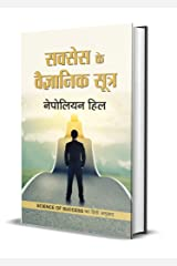 "Success Ke Vaigyanik Sootra : Hindi Translation of International Bestseller ""Science of Success by Napoleon Hill"" (Best Selling Books of All Time) (Hindi Edition) Kindle Edition"