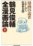 鶴見俊輔全漫画論1 (ちくま学芸文庫)