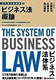 ビジネス法体系 ビジネス法概論