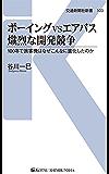 ボーイングVSエアバス熾烈な開発競争 (交通新聞社新書)