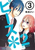 ピース*2(3)完 (ガンガンコミックス)