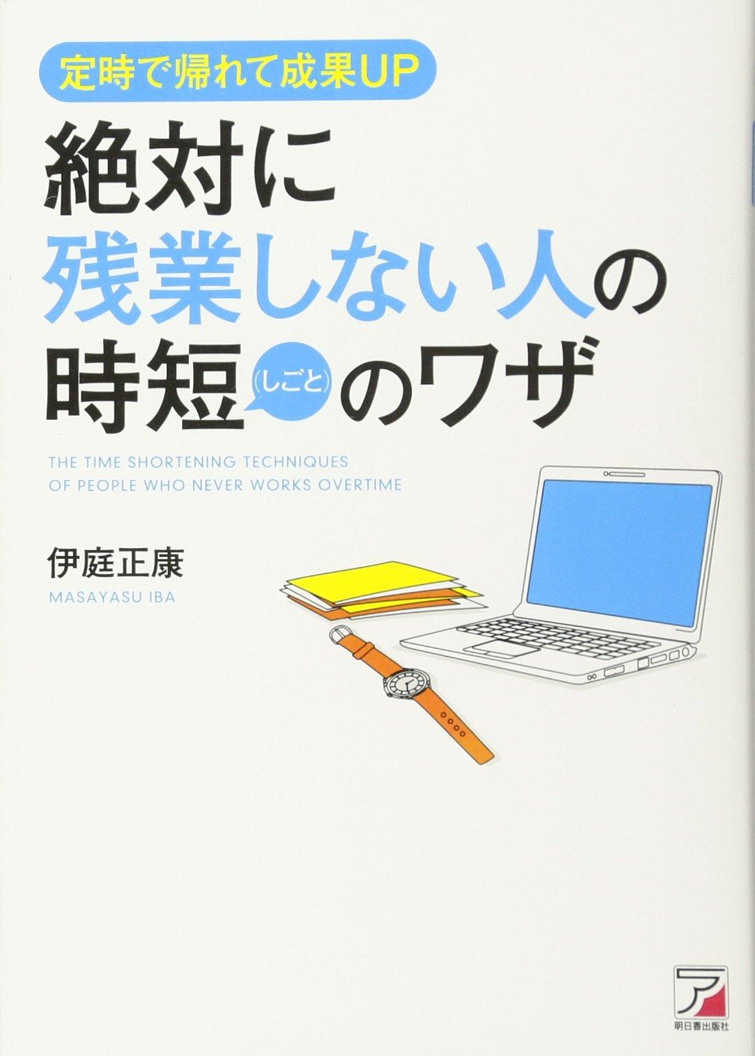 Zettai ni zangyo shinai hito no shigoto no waza : Teiji de kaerete seika appu. PDF
