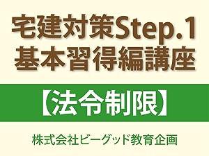 宅建Step.1 基本習得編講座(法令制限)