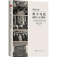 承先启后·利丰冯氏迈向110周年:一个跨国商贸企业的创新与超越
