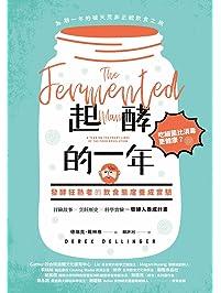起酵的一年:吃細菌比消毒更健康?發酵狂熱者的飲食態度養成實驗 (Traditional Chinese Edition)