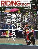 ライディングスポーツ 2017年7月号 Vol.414