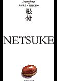 根付 NETSUKE ジャパノロジー・コレクション (角川ソフィア文庫)
