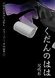 小松左京の怖いはなし ホラーコミック短編集(5)『くだんのはは』 児嶋都 (全力コミック)