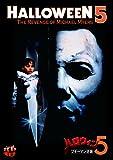 ハロウィン 5 ブギーマン逆襲 [DVD]