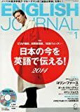 CD付 ENGLISH JOURNAL 2015年1月号
