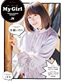 "【Amazon.co.jp 限定】My Girl vol.26 ""VOICE ACTRESS EDITION"" 久保ユリカ 生写真付"