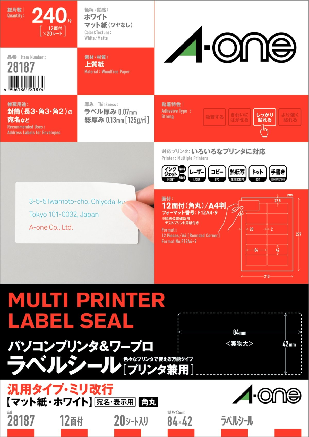 -One (A-one) printer and personal computer word processor label seal [printer combined use] General-purpose type and millimeter line break matte paper white 20 sheet 12 side A4 size (240 pieces) 28187 (japan import)