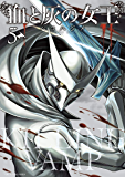 血と灰の女王(5) (裏少年サンデーコミックス)