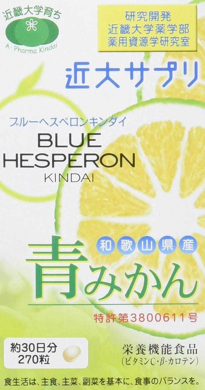 ブルーヘスペロン キンダイ 270粒x3個 B001QIRHQK   270粒x3箱