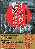 「ポスト爆買い」時代のインバウンド戦略~日本人が知らない外国人観光客の本音~