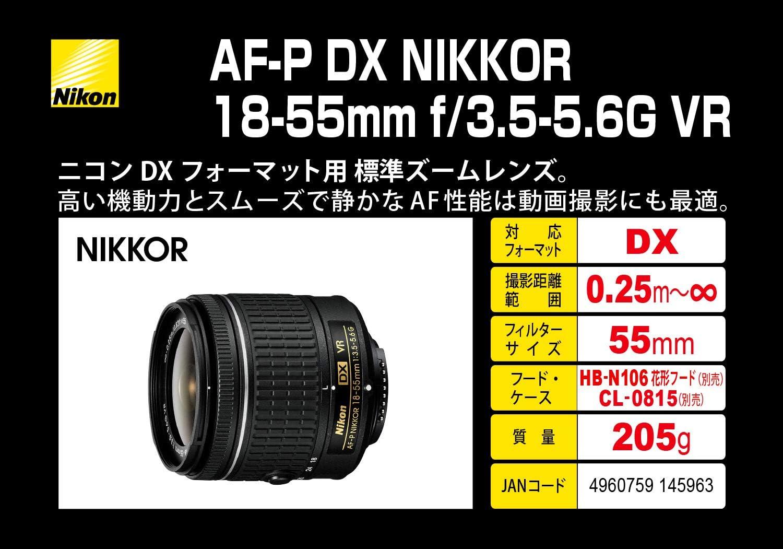 Nikon Af P Dx Nikkor 18 55mm F 3 5 5 6g Vr Zoom Lens Camera Photo