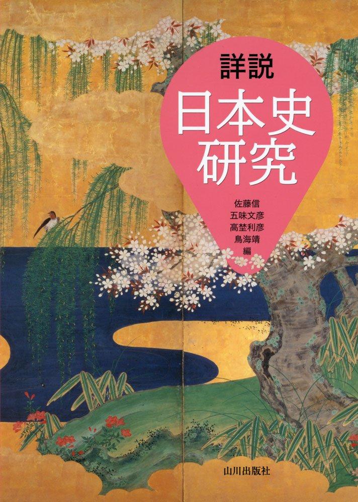 日本史のおすすめ参考書・問題集『詳説日本史研究』